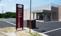 市民の家 小千谷信濃川水力発電館